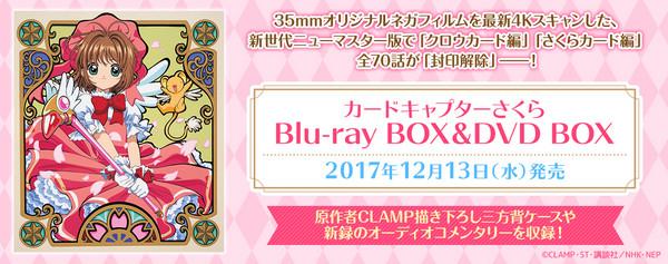 羅莉教主回來了!《庫洛魔法使》BD BOX 12/13發售(圖/翻攝自《庫洛魔法使》官方網站)