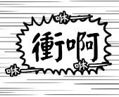 ▲▼「勇者株式會社」LINE貼圖。(圖/作者授權單次使用)