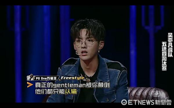 ▲中國有嘻哈PG ONE。(圖/翻攝愛奇藝)