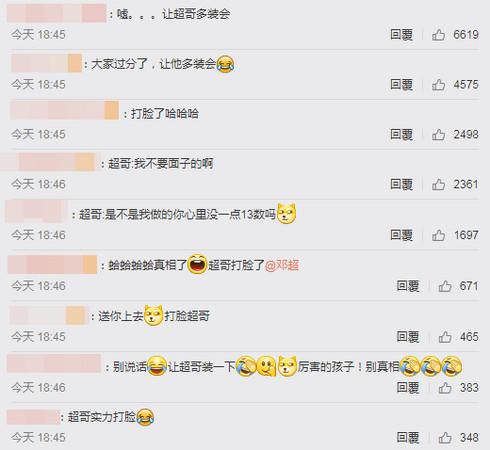 ▲鄧超炫廚藝被打臉。(圖/翻攝孫儷、鄧超微博)