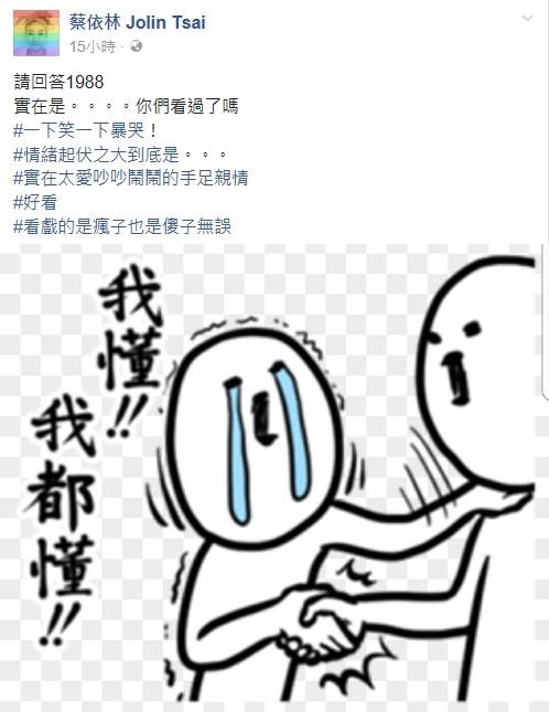 ▲▼天后蔡依林也入了《請回答1988》的坑。(圖/翻攝自蔡依林臉書、Naver)