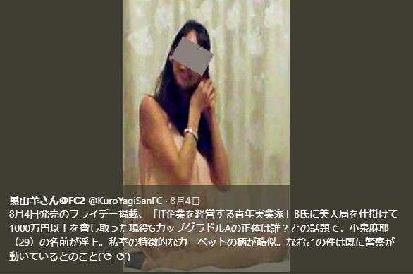 ▲▼日本寫真女星被爆賣淫、仙人跳。(圖/翻攝自推特/黒山羊さん@FC2)