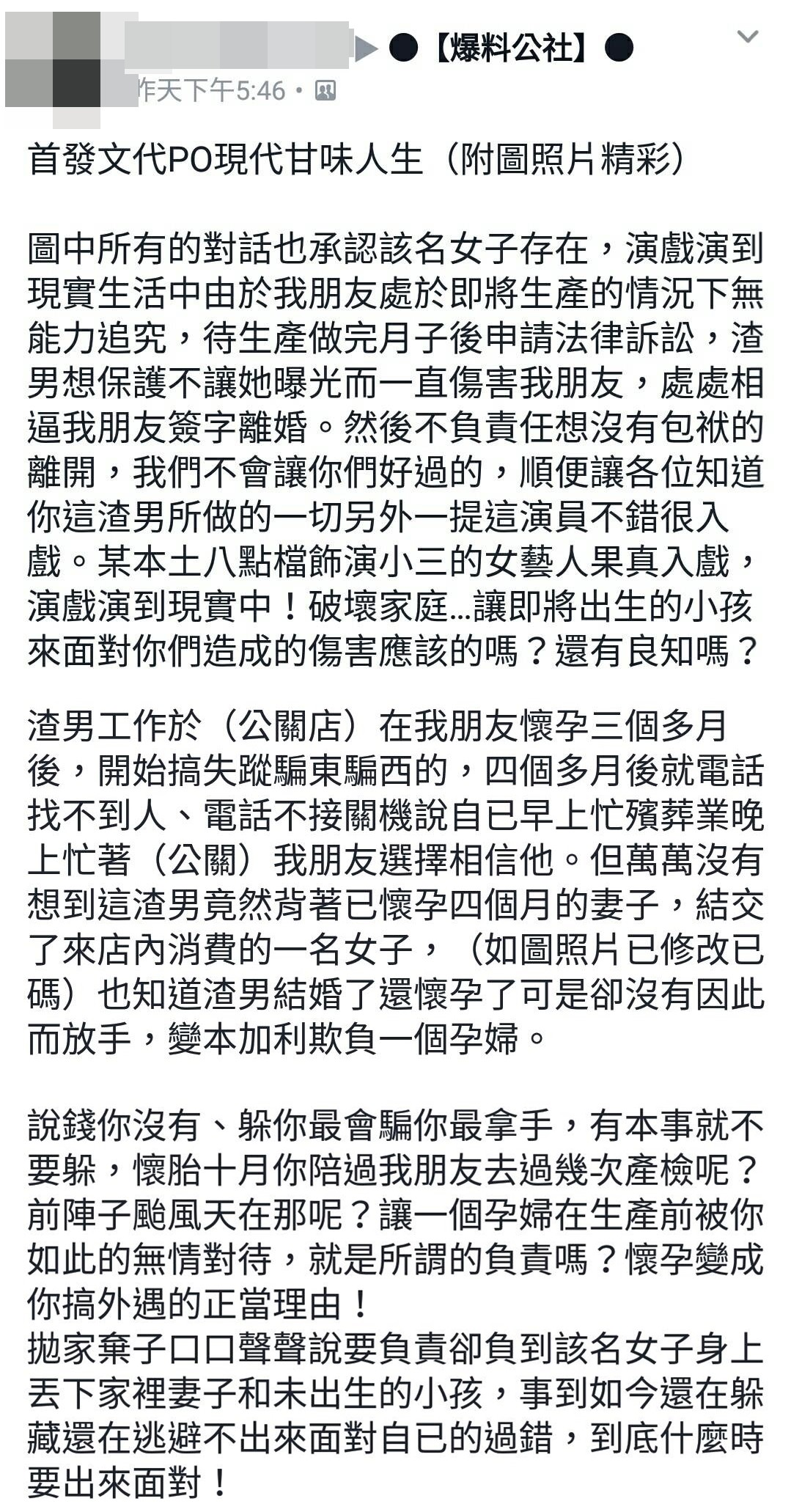 ▲葉華被爆搶人老公。(圖/翻攝自葉華臉書、爆料公社)