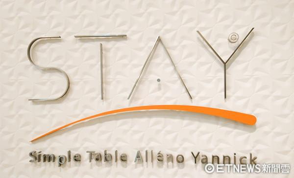又一家餐廳要說Bye Bye 米其林餐廳STAY將於9月熄燈