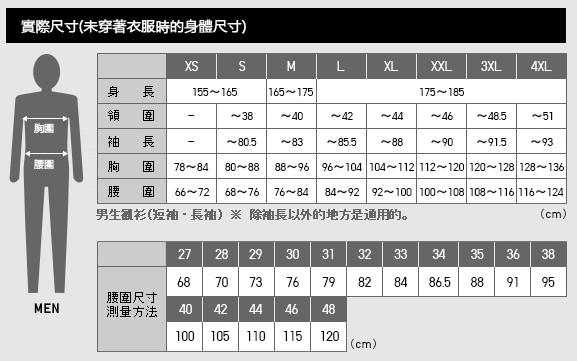▲「網購衣服不踩雷」秘訣公開(圖/翻攝自www.uniqlo.com)