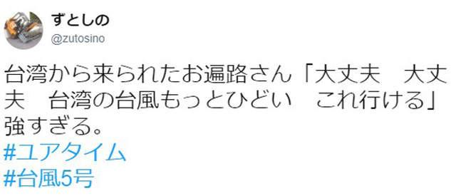 強颱襲日!台人路上晃嗆「台灣的更強」 日網嚇傻:這太狂(翻攝自推特@zutosino)