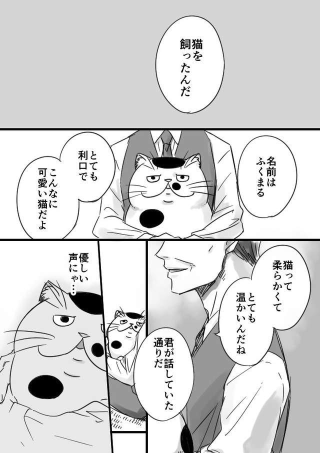 圖/翻攝twitter@sakurai_umi_