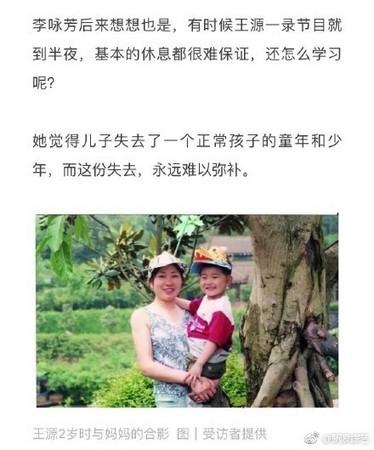 ▲▼王源惹哭媽「不讓他走這條路」。(圖/翻攝自新浪綜藝微博)