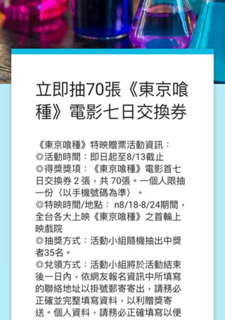 東京喰種APP推廣贈票活動