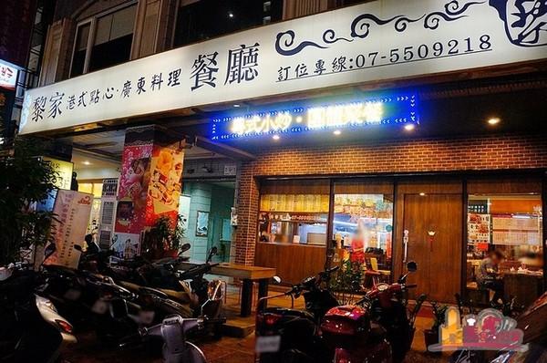 ▲黎家港式餐廳。(圖/影子提供)