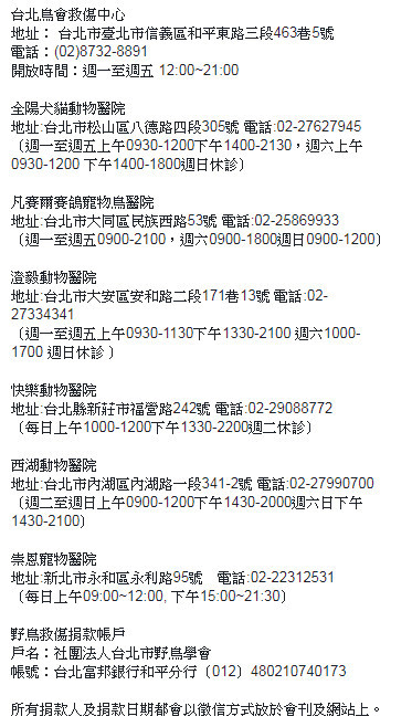 ▲▼台北野鳥救傷中心合作醫院。(圖/翻攝自台北鳥會臉書粉絲專頁)