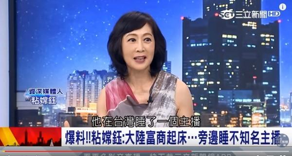 ▲粘嫦鈺在《54新觀點》的爆料引起外界好奇。(圖/翻攝自YouTube)
