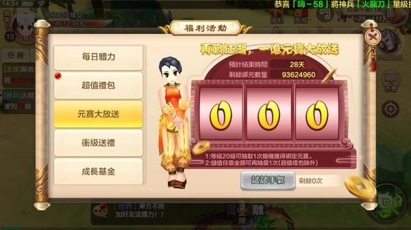 《熱血江湖手遊》秀你的PK Freestyle,億元奪寶齊登場