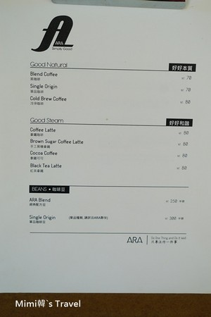 ARA Coffee Co.。(圖/Mimi韓)