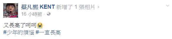 ▲▼蔡凡熙20歲還在長高!。(圖/翻攝自蔡凡熙臉書)
