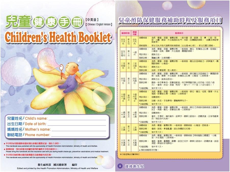 ▲▼兒童健康手冊。(圖/國民健康署)