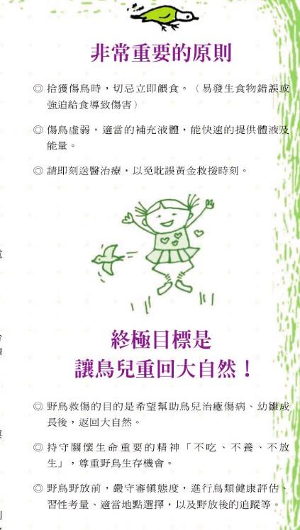 ▲牠害我感冒,3天不想餵!台北野鳥悲鳴:小樹鵲死前身體扭曲。(圖/台北鳥會)