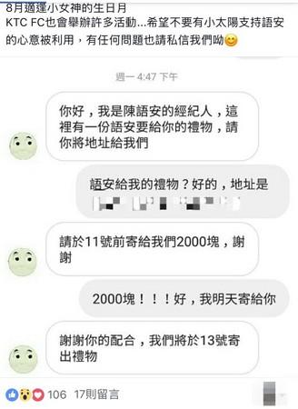 ▲陳語安25歲生日 。(圖/翻攝陳語安後援會臉書)