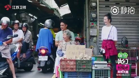 ▲▼明道帶王鷗來台見婆婆 叫賣地瓜不忘嘴甜:因為妳漂亮。(圖/翻攝自微博)