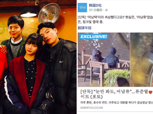 热恋惠利3年「破D社分手魔咒」 柳俊烈:我们还在交往(图1)