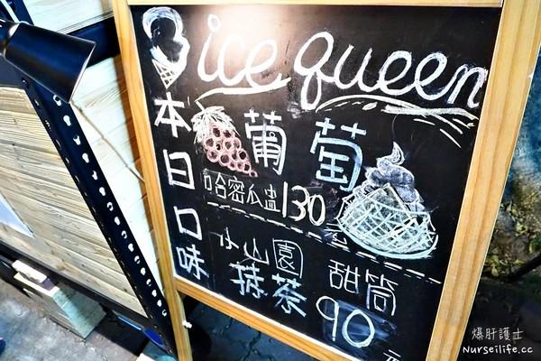 ▲牧羽亭 Ice Queen霜淇淋。(圖/爆肝護士提供)