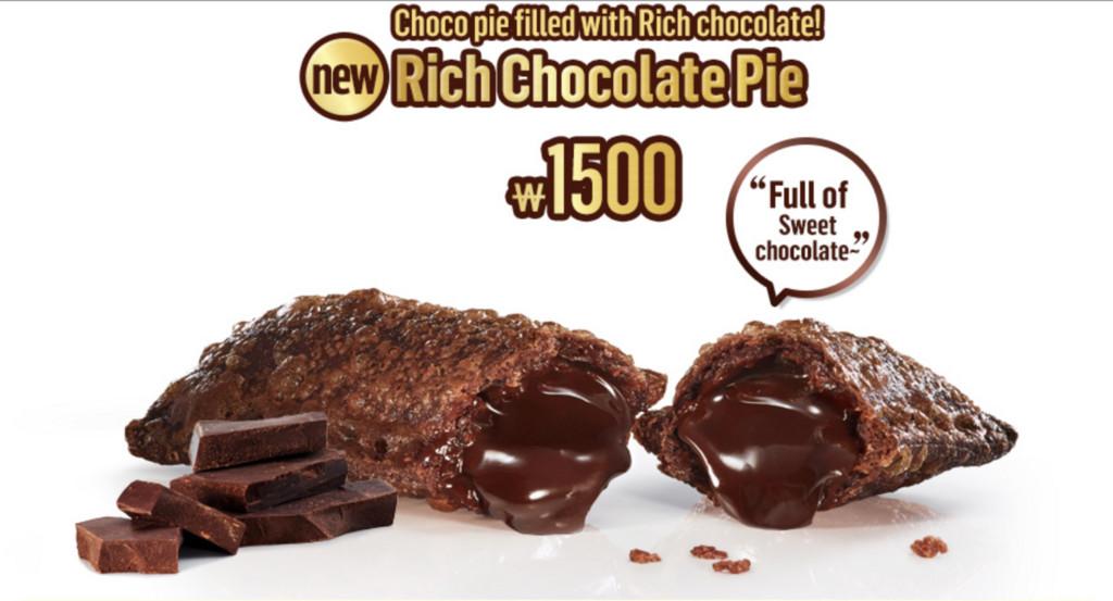 ▲南韓麥當勞巧克力派。(圖/翻攝南韓麥當勞官網)