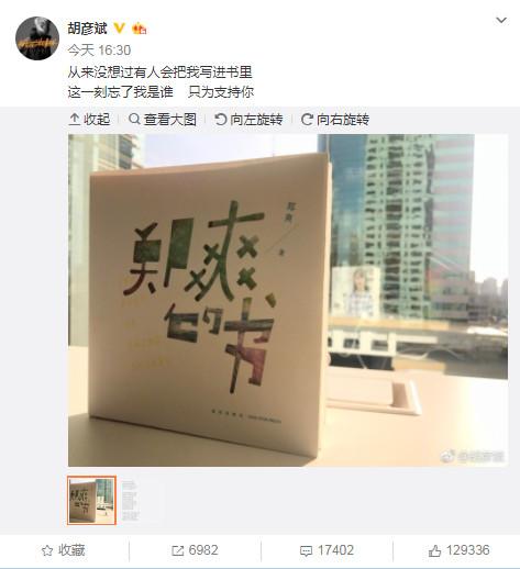 《鄭爽的書》寫到胡彥斌。(圖/翻攝自胡彥斌微博)