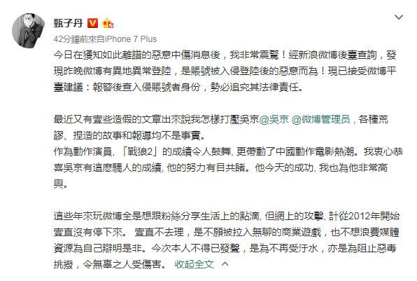 ▲甄子丹與吳京再被傳不合。(圖/翻攝甄子丹微博、《新浪娛樂》微博)