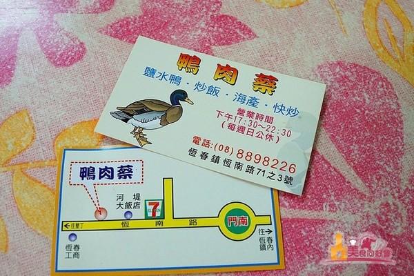 晚來吃不到!屏東海產快炒店 秒殺美食「淡水鴨」