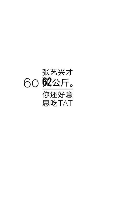 ▲▼張藝興體重。(圖/翻攝自張藝興微博、YouTube/SMG上海電視台官方頻道)