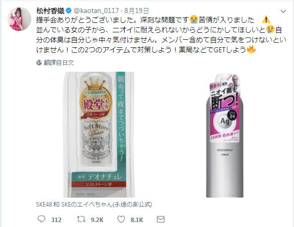 (圖/翻攝自SKE48松村香織推特)