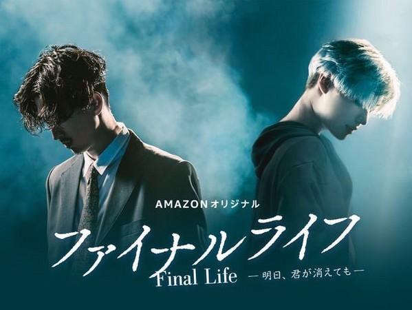 ▲泰民和松田翔太合拍日劇《Final Life》。(圖/翻攝自日網)