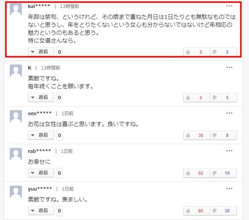 ▲網友笑虧DAIGO送31朵花洩老婆年紀,「年齡是禁語哦」(圖/翻攝自DAIGO的IG)