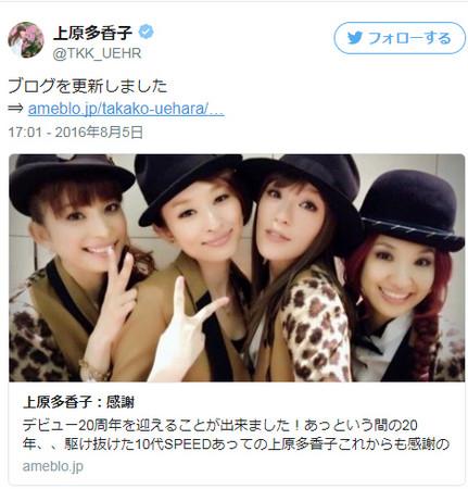 ▲SPEED的4成員就有2人陷不倫醜聞,娛樂圈人士推測該團很難在短期內合體復出。(圖/翻攝自上原多香子推特)