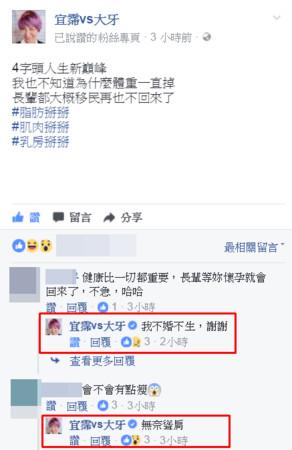 ▲▼《黑澀會》大牙宣布不婚不生!(圖/翻攝自大牙臉書)