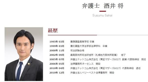 ▲網友推測律師男友S先生是旗下有100名律師的酒井將。(圖/翻攝自vbest官網)