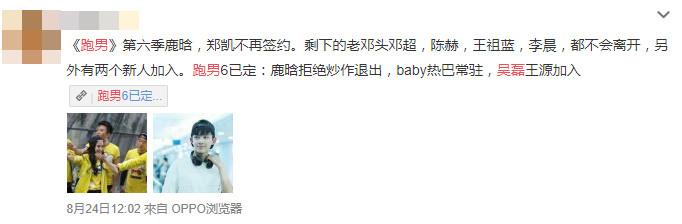 ▲▼陸網瘋傳鄭愷、鹿晗將退出《跑男6》,吳磊、王源加入。(圖/翻攝自微博)