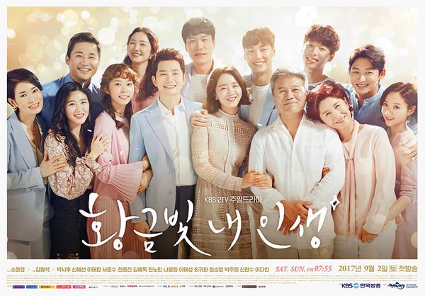 ▲韓劇《我的黃金光輝人生》海報。(圖/翻攝自我的黃金光輝人生官網)