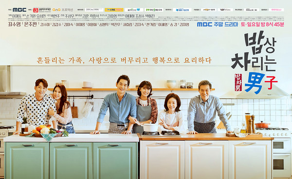 ▲韓劇《做飯的男人》海報。(圖/翻攝自做飯的男人官網)