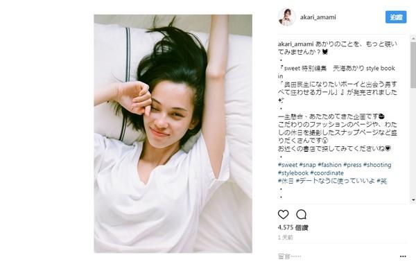 ▲▼水原希子為宣傳新片,拍攝一系列居家風寫真畫報。(圖/翻攝自「akari_amami」Instagram)