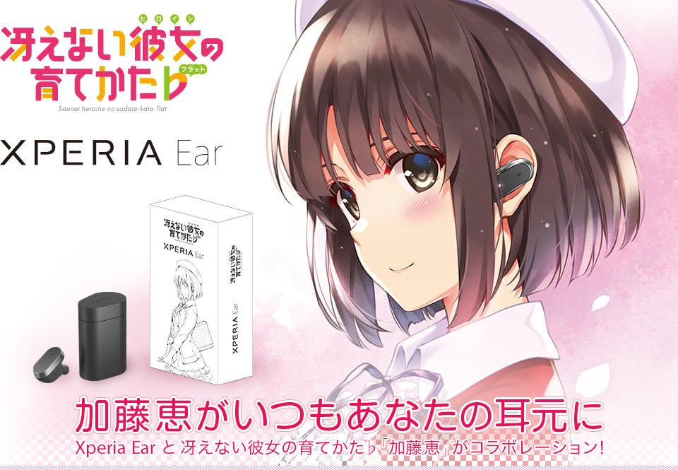 讓耳朵有身!Xperia Ear找《不起眼女配角》當語音助理