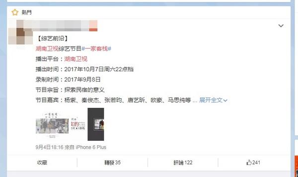 ▲《一家客棧》最快9月開錄,嘉賓名單在網路上謠傳。(圖/翻攝自微博)