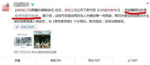 ▲楊冪、劉愷威婚變頻傳,現在被爆合體實境秀開客棧。(圖/翻攝自微博)
