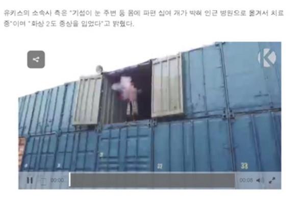 ▲U-KISS基燮爆炸現場。(圖/翻攝自KBS)