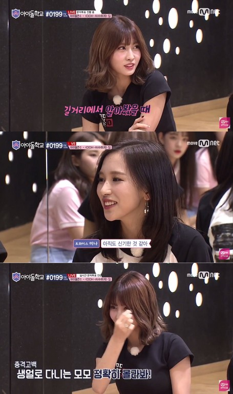 MOMO和Mina都覺得在路上被認出來很神奇。(圖/翻攝自Mnet Official YOUTUBE)