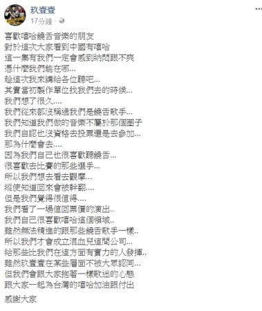 ▲▼春風深夜發文向PG ONE道歉! 親揭錄影「沒握手」原因。(圖/翻攝自玖壹壹臉書)