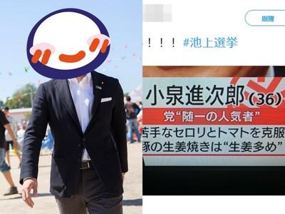 日本选举节目超促咪! 帅哥候选人简介「克服了吃蕃茄」