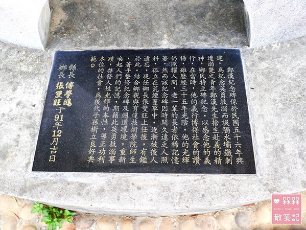 郑汉步道(苗栗县造桥乡谈文村台一线).(图/槑槑散策记提供)