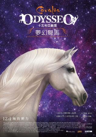 《梦幻舞马-卡瓦利亚》海报.(图/可乐电影提供)