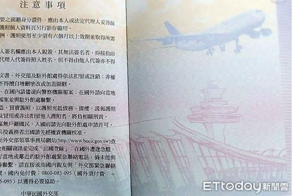 新护照被抓包内页底图出现「美国机场」 外交部:是桃机